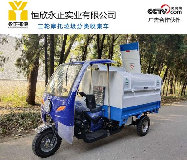 易胜博主页摩托垃圾分类收集车