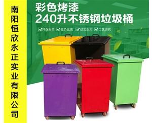 240L彩色烤漆不锈钢垃圾桶